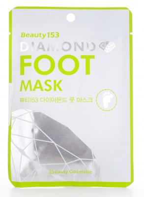 Маска для ног BeauuGreen Beauty153 Diamond Foot Mask 13г*2шт: фото